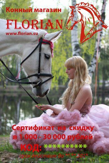 Подарочный сертификат 1 000- 100 000 рублей